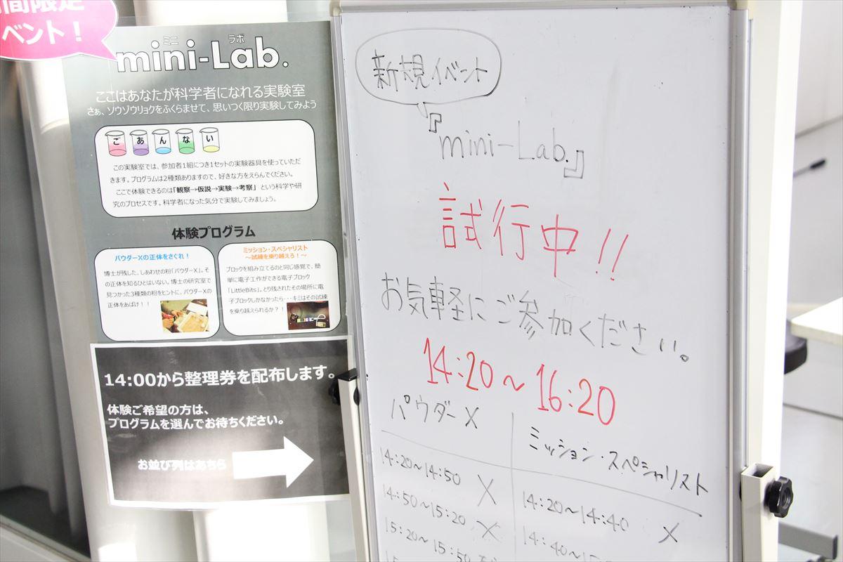 日本科学未来館のミニラボ