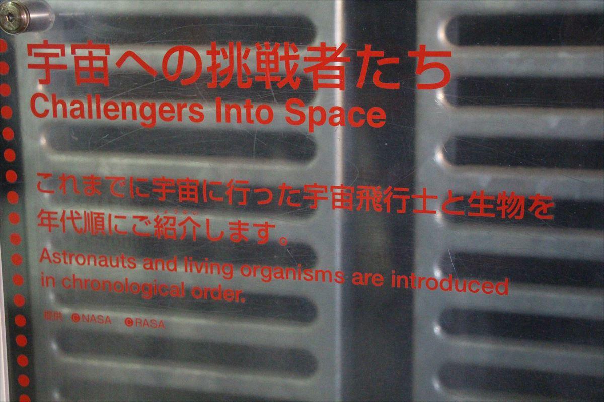 日本科学未来館の常設展示「宇宙への挑戦者たち」