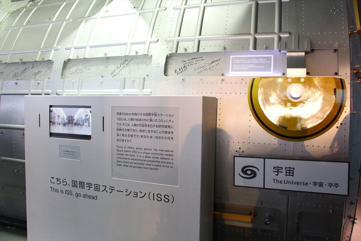 日本科学未来館の宇宙ステーション