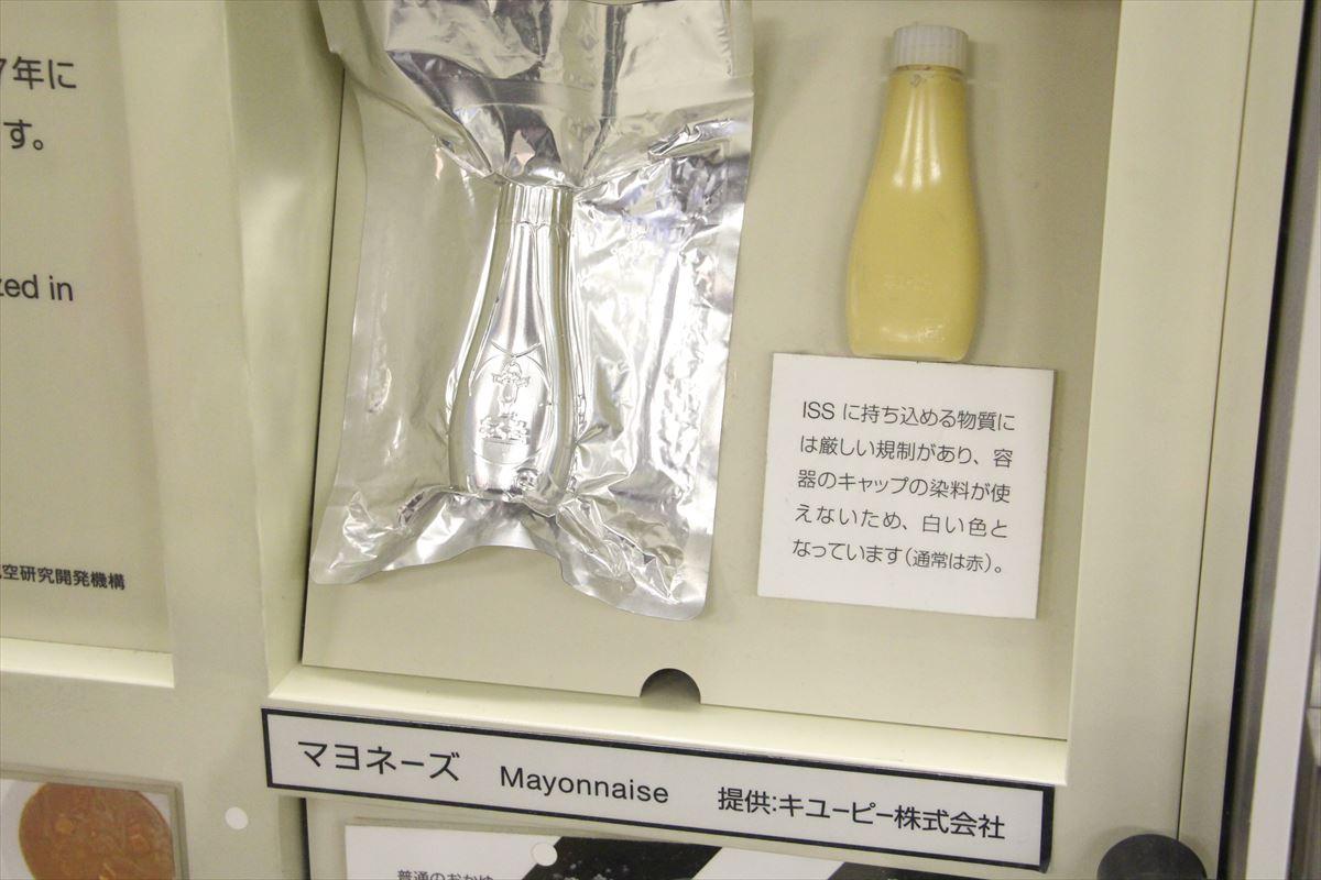 日本科学未来館の宇宙マヨネーズ