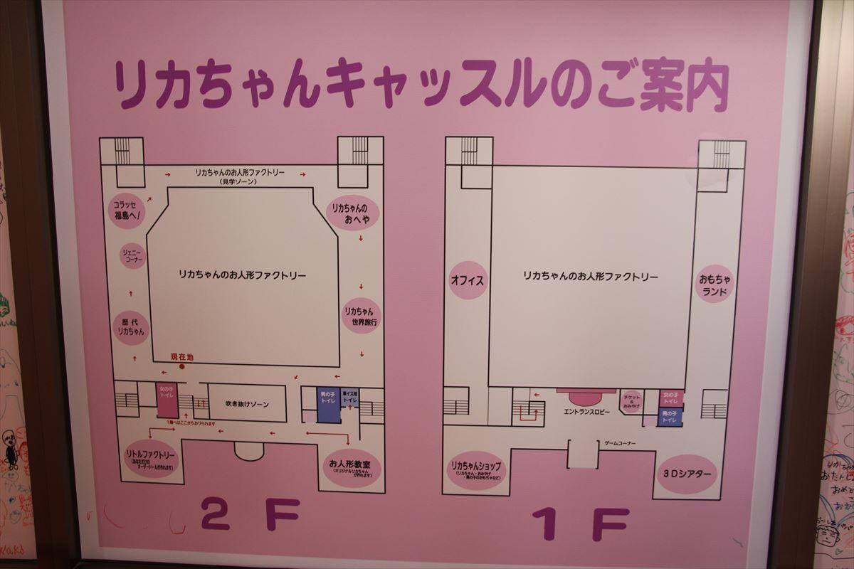 リカちゃんキャッスルの館内マップ