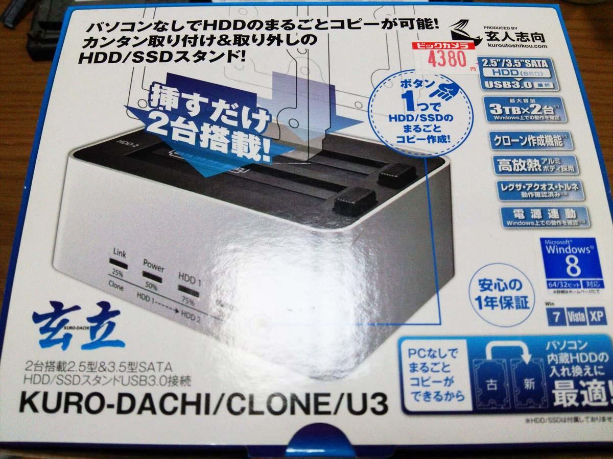 玄人志向「KURO-DACHI/CLONE/U3」