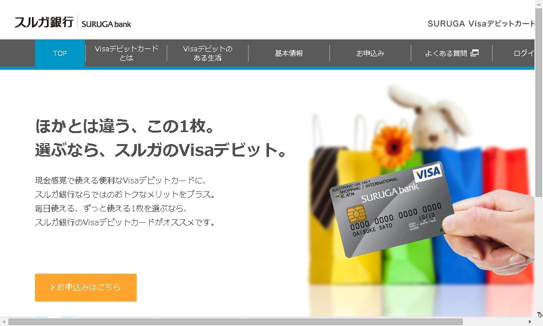 debitcard_SURUGA