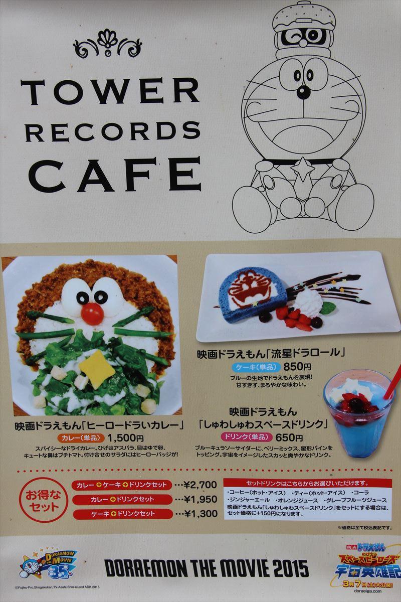 タワーレコードのドラえもんカフェ看板