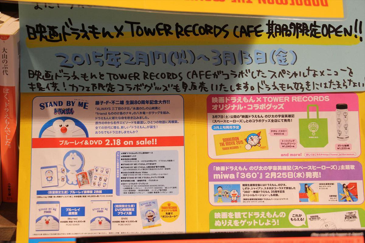 タワーレコードのドラえもんカフェ期間限定オープン