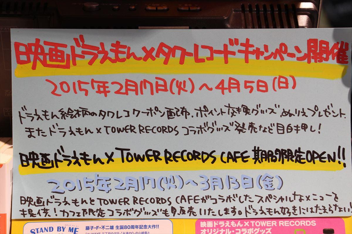 タワーレコードのドラえもんカフェキャンペーン内容