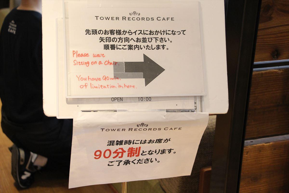 タワーレコードのドラえもんカフェの混雑