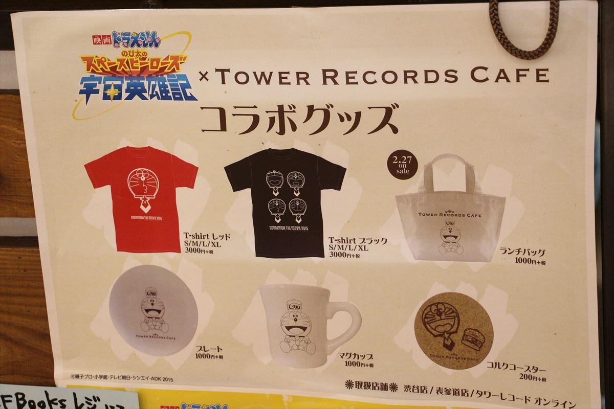 タワーレコードのドラえもんカフェ限定コラボグッズ
