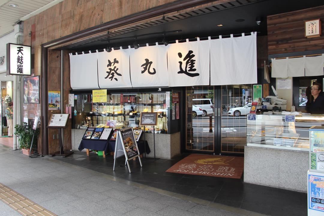 東京浅草の天ぷら屋さん葵丸進