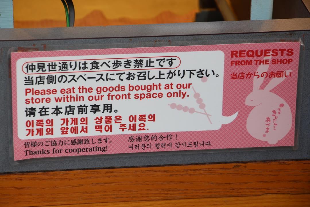 東京下町の浅草寺仲見世通り、食べ歩きが禁止
