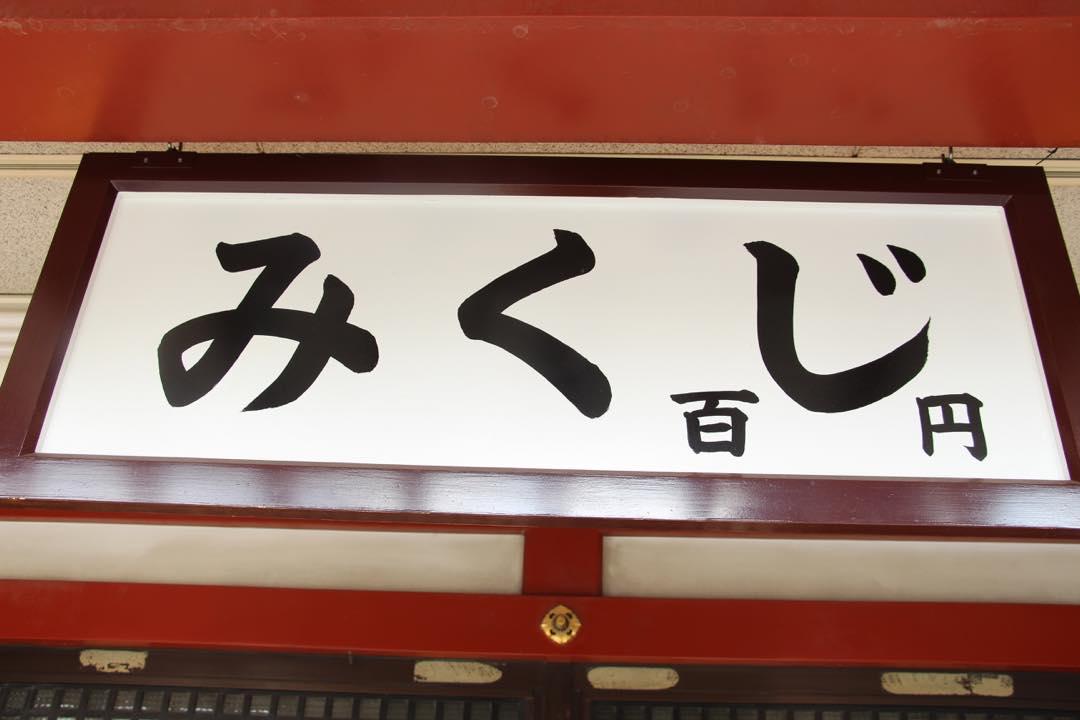 東京下町の浅草寺おみくじ