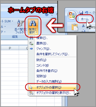excel_select-objects