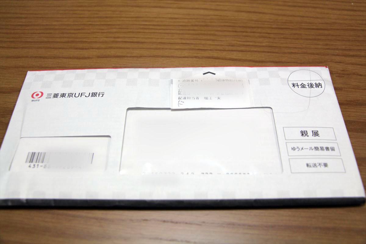 三菱東京UFJ VISA デビットカードが届いた