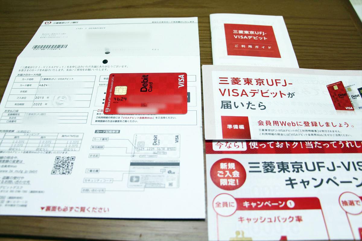 三菱東京UFJ VISA デビットカードの同梱物