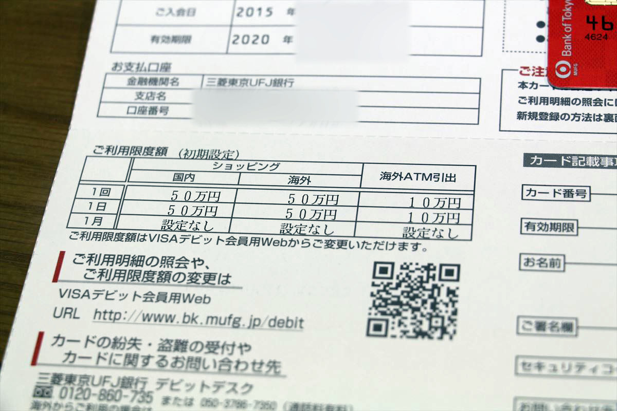 三菱東京UFJ VISA デビットカードの利用限度額