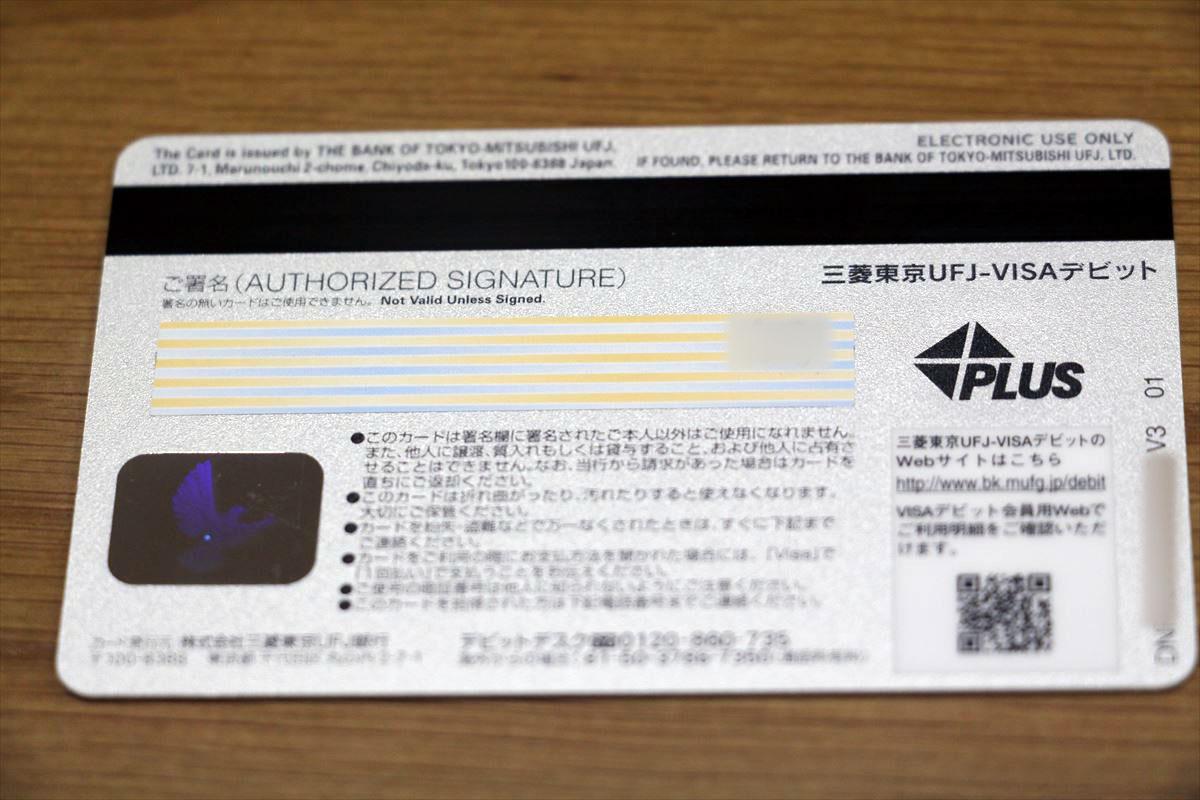 三菱東京UFJ VISA デビットカードの券面の裏