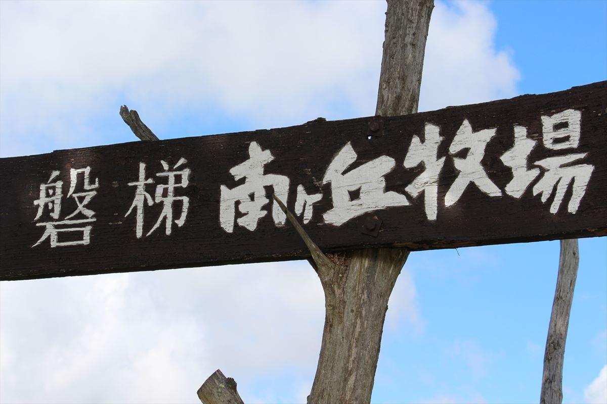福島県の磐梯南ヶ丘牧場