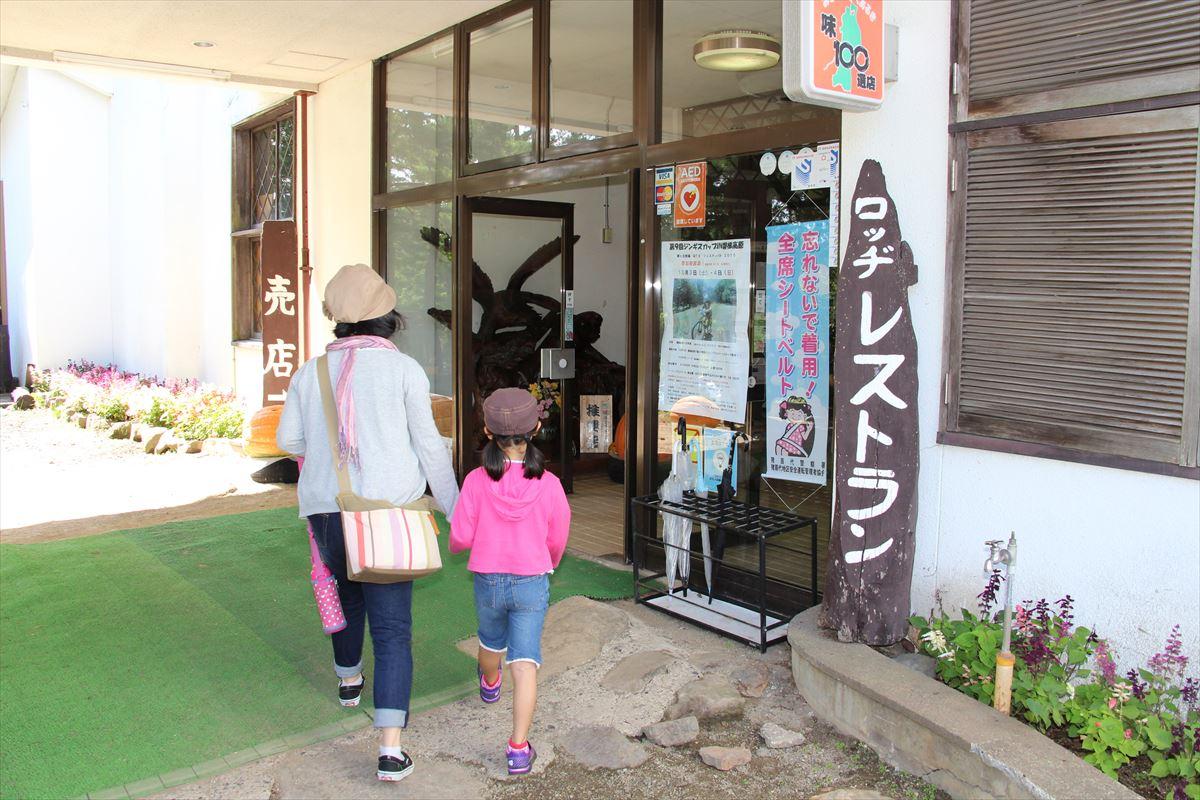 福島県の磐梯南ヶ丘牧場のロッヂレストラン