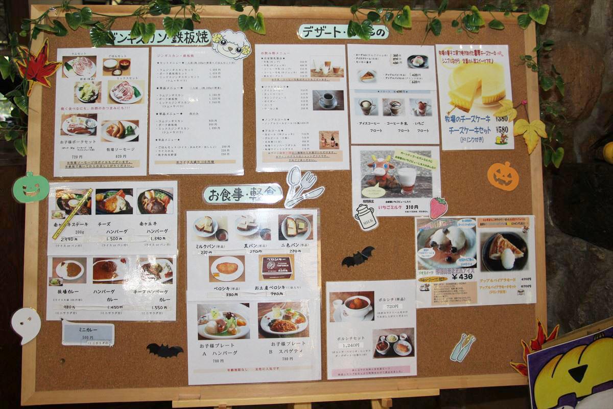 福島県の磐梯南ヶ丘牧場のレストランメニュー