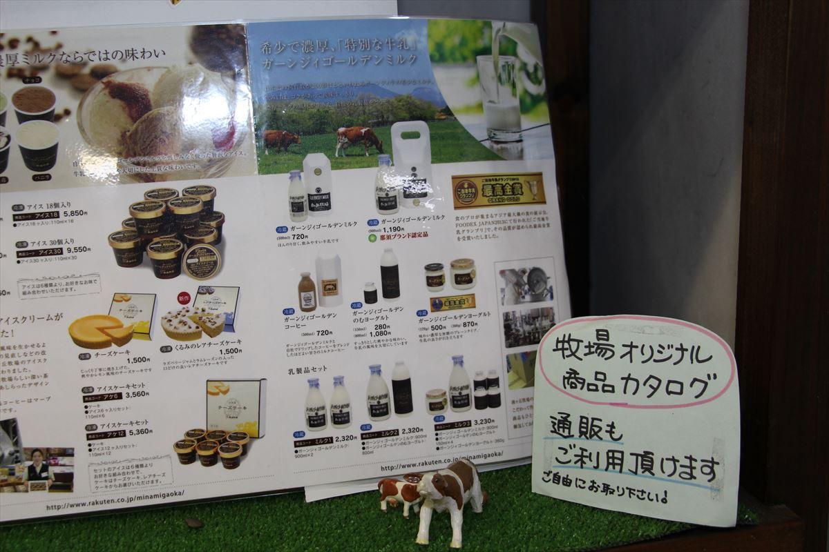 福島県の磐梯南ヶ丘牧場の通信販売カタログ