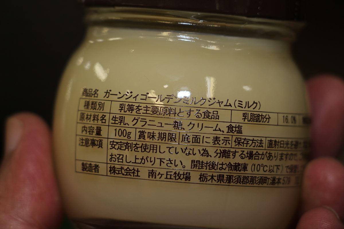 福島県の磐梯南ヶ丘牧場のガーンジィゴールデンミルクジャム