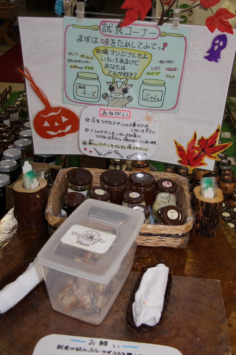 福島県の磐梯南ヶ丘牧場の土産品試食コーナー