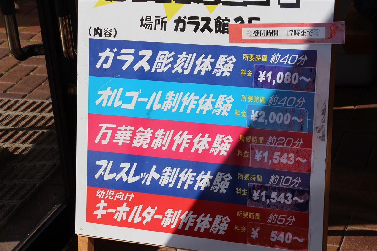 福島県ガラス館の制作体験
