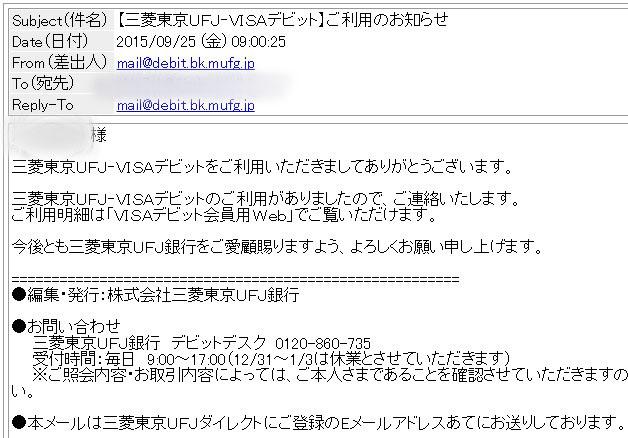 三菱東京UFJ VISA デビットカードでエックスサーバが利用可能