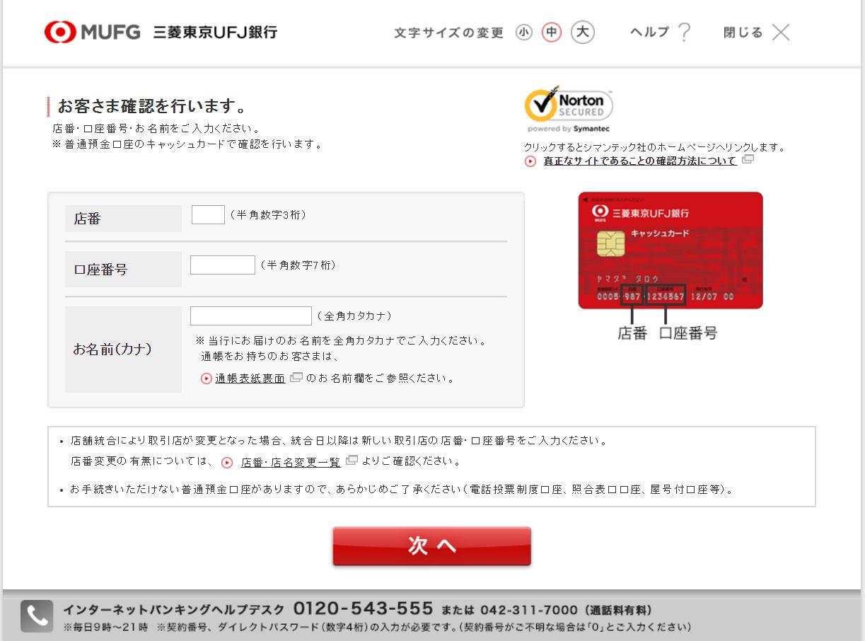 三菱東京UFJ VISA デビットカード申し込み方法