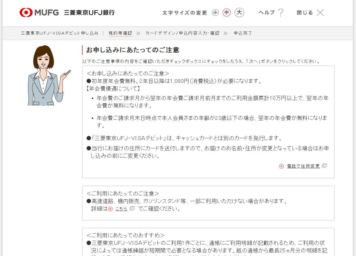 三菱東京UFJ VISA デビットカードの注意事項