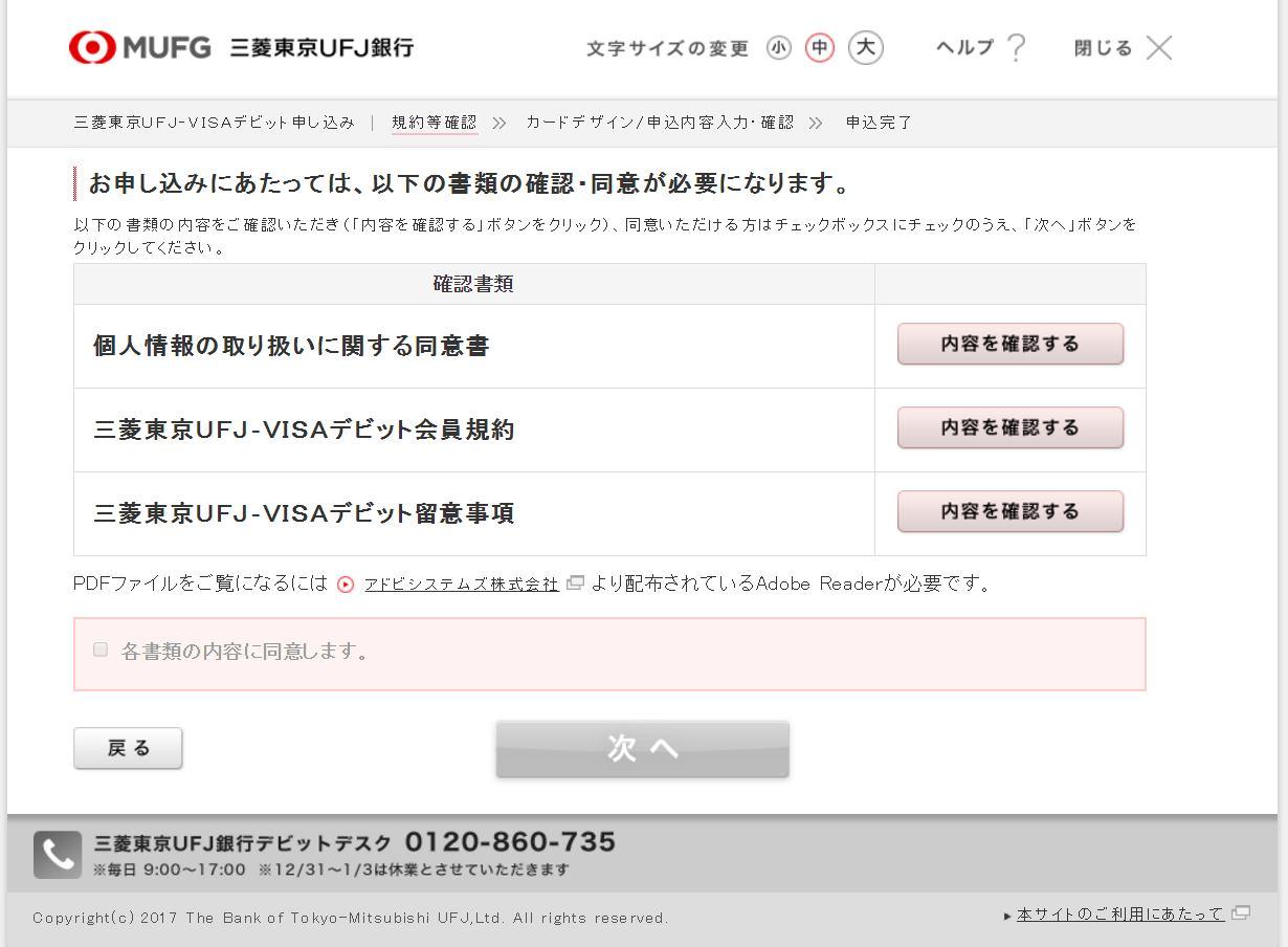三菱東京UFJ VISA デビットカードの申し込み手続き