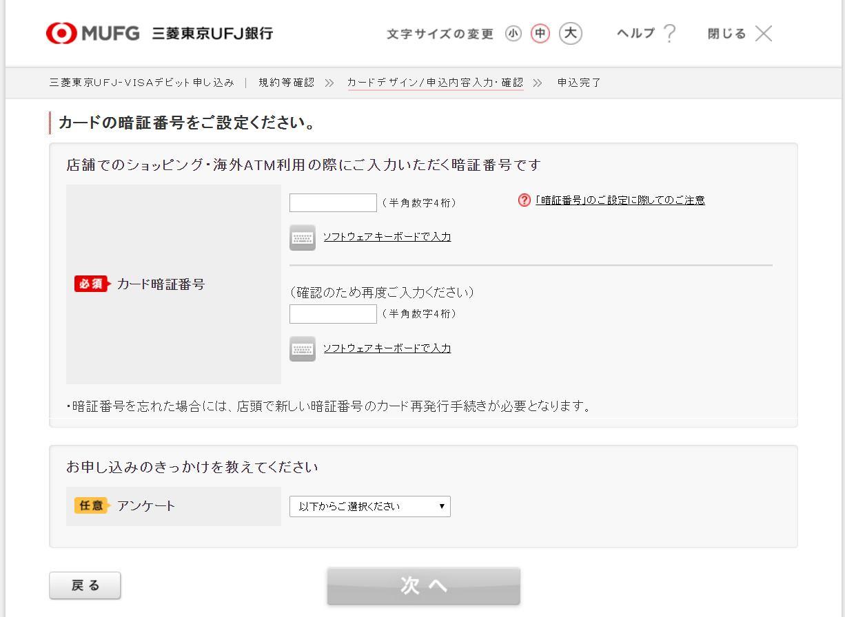 三菱東京UFJ VISA デビットカードの登録方法