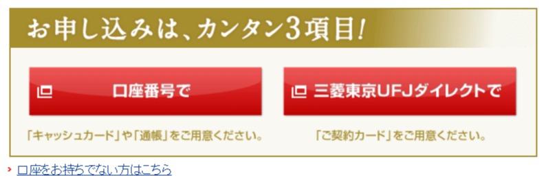 三菱東京UFJ VISA デビットカード