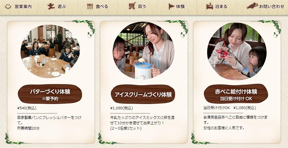 福島県の磐梯南ヶ丘牧場のバター作り体験