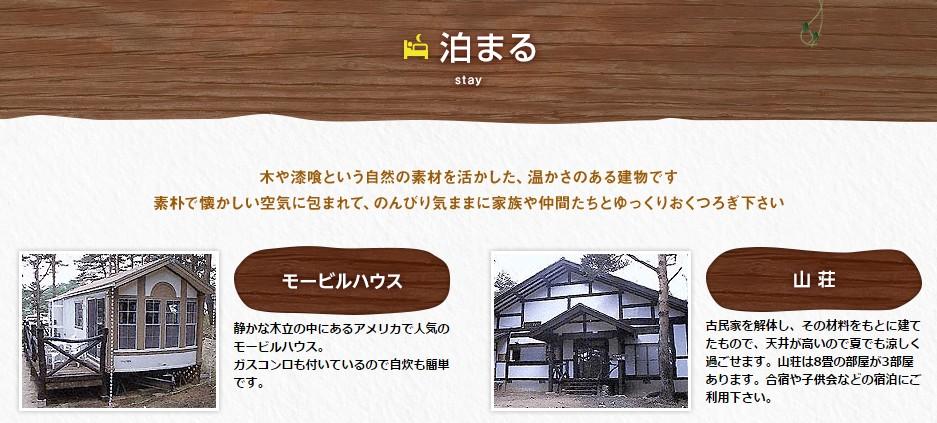 福島県の磐梯南ヶ丘牧場の宿泊施設