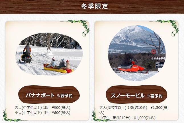 福島県の磐梯南ヶ丘牧場の冬季限定アクティビティ