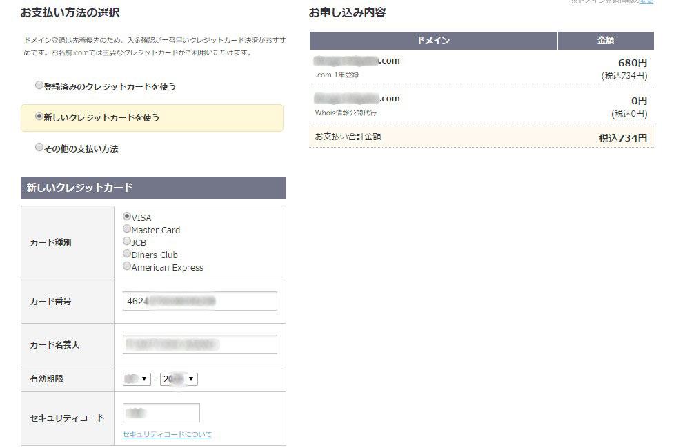 三菱東京UFJ VISA デビットカードでお名前ドットコムを利用可能
