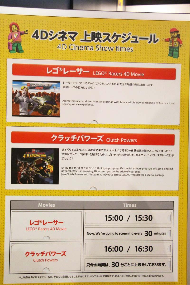 お台場レゴランドの映画館4Dシネマ上映スケジュール