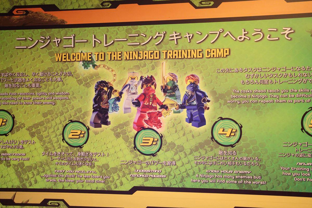 お台場レゴランドのニンジャゴートレーニングキャンプ