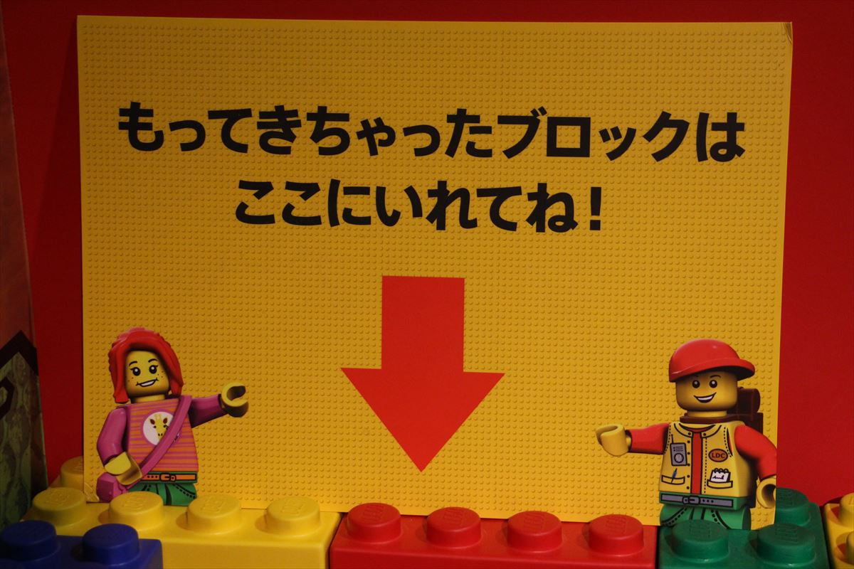 お台場レゴランドのもってきちゃったブロックボックス
