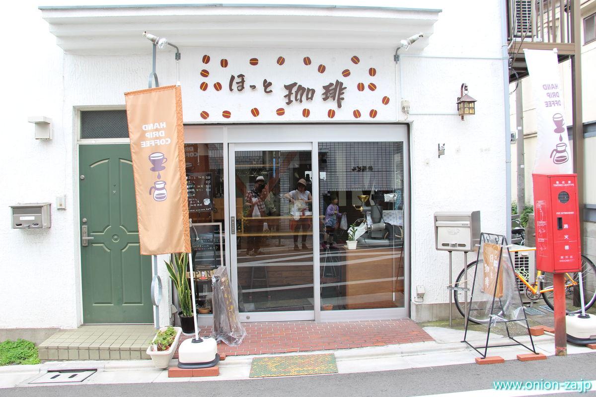 戸越銀座のカフェストリート「ほっと珈琲」