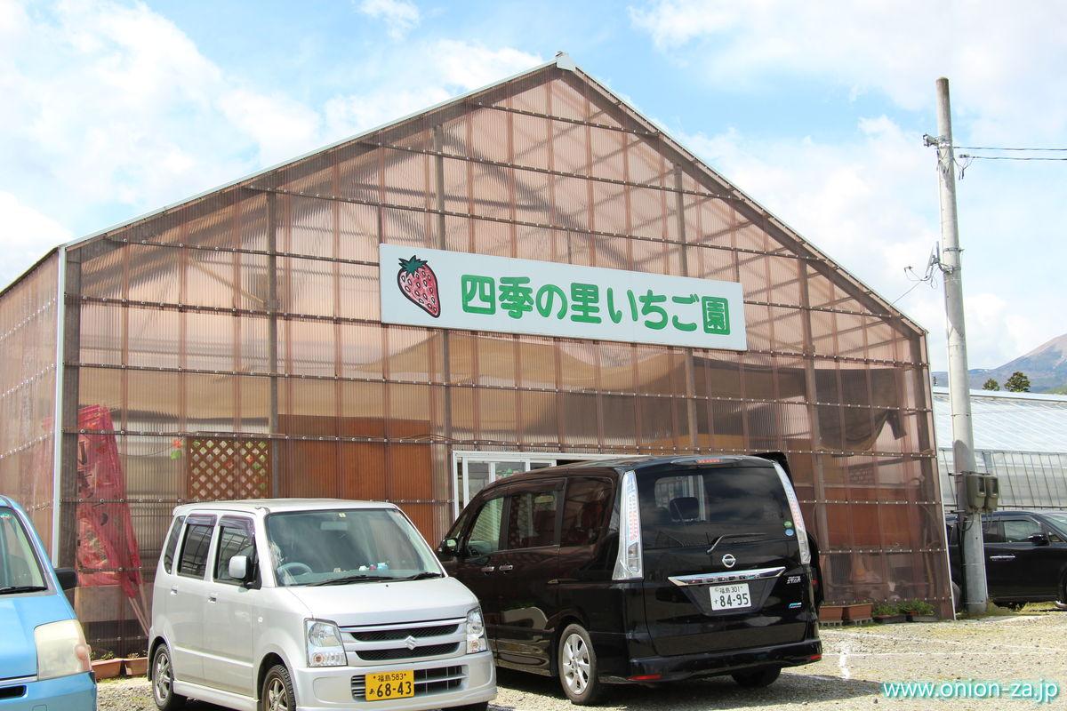 福島県のイチゴ狩り「四季の里いちご園」の入り口