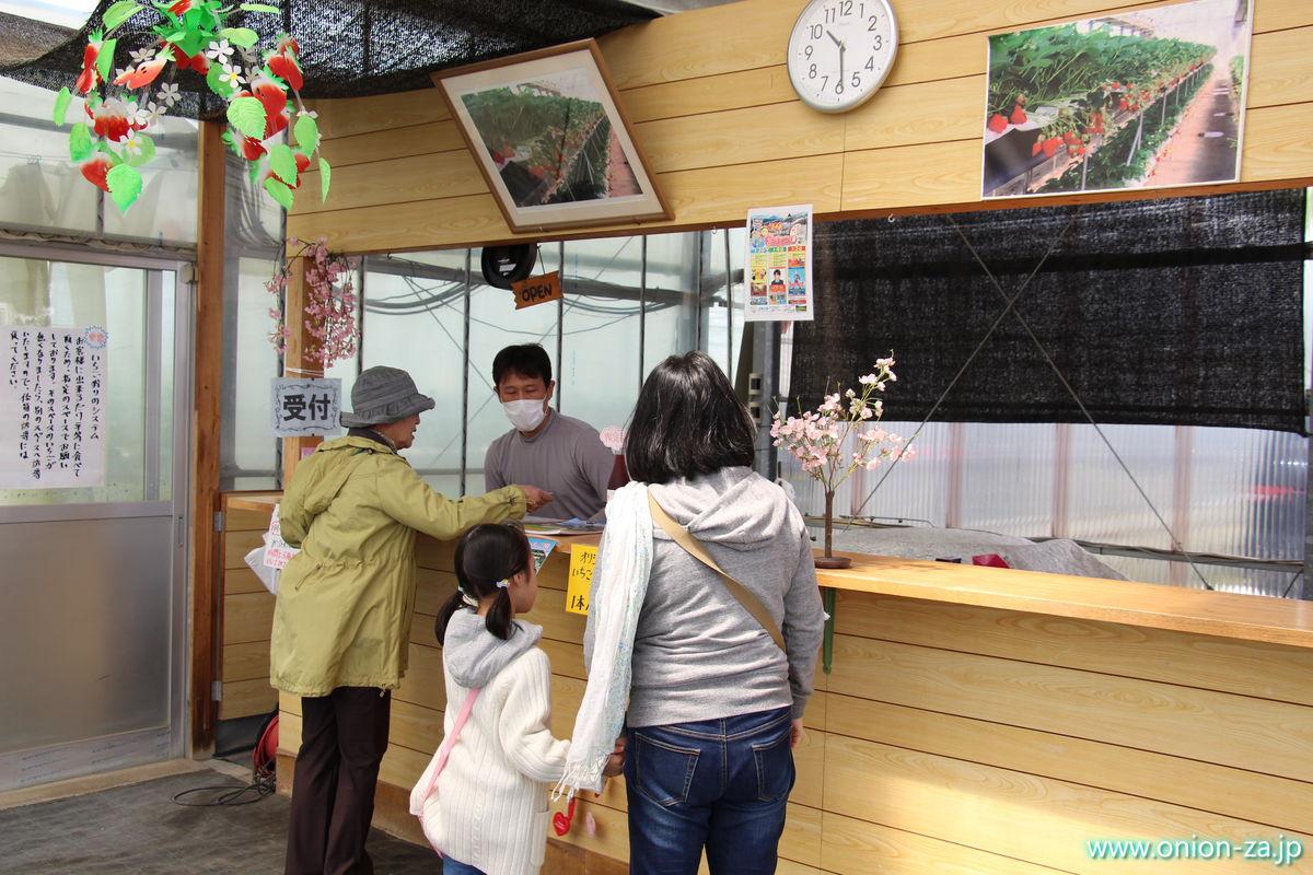福島県のイチゴ狩り「四季の里いちご園」の受付
