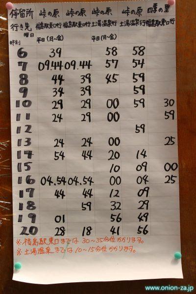 福島県のイチゴ狩り「四季の里いちご園」へのバス時刻表