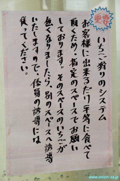 福島県のイチゴ狩り「四季の里いちご園」のシステム