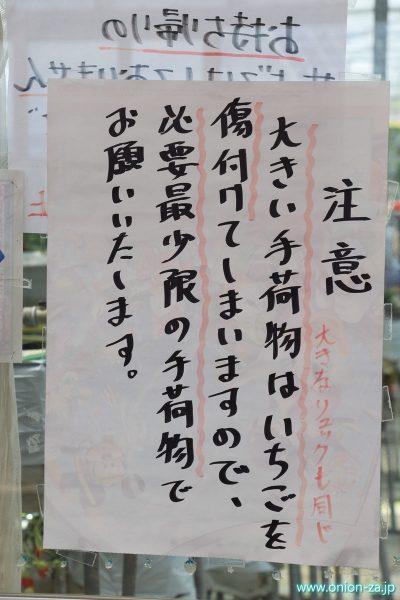 福島県のイチゴ狩り「四季の里いちご園」の注意事項