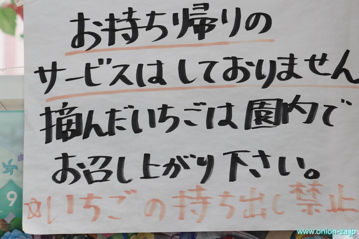 福島県の苺狩り「四季の里いちご園」は持ち帰り禁止