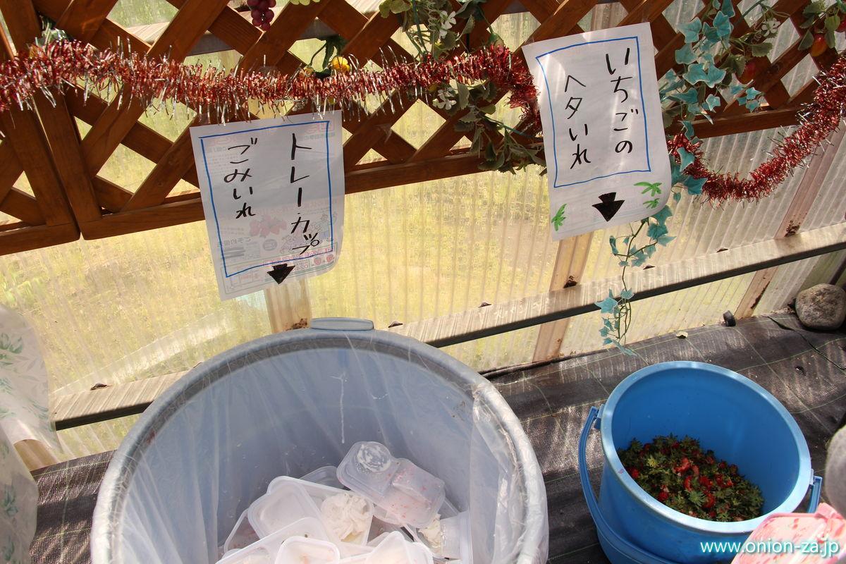 福島県の苺狩り「四季の里いちご園」のゴミ箱