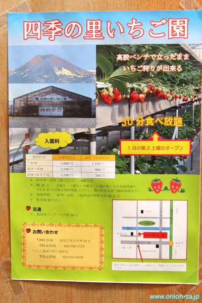 福島県のイチゴ狩り「四季の里いちご園」のポスター