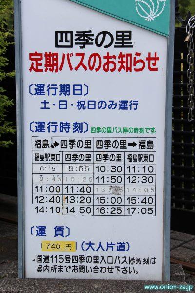 福島県「四季の里公園」のバス時刻表